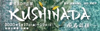 劇団BDP ミュージカル『KUSHINADA』