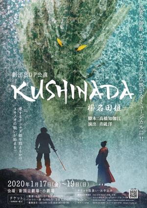 BDP ミュージカル『KUSHINADA(クシナダ)』