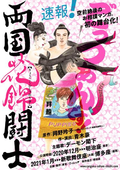 舞台『両国花錦闘士』
