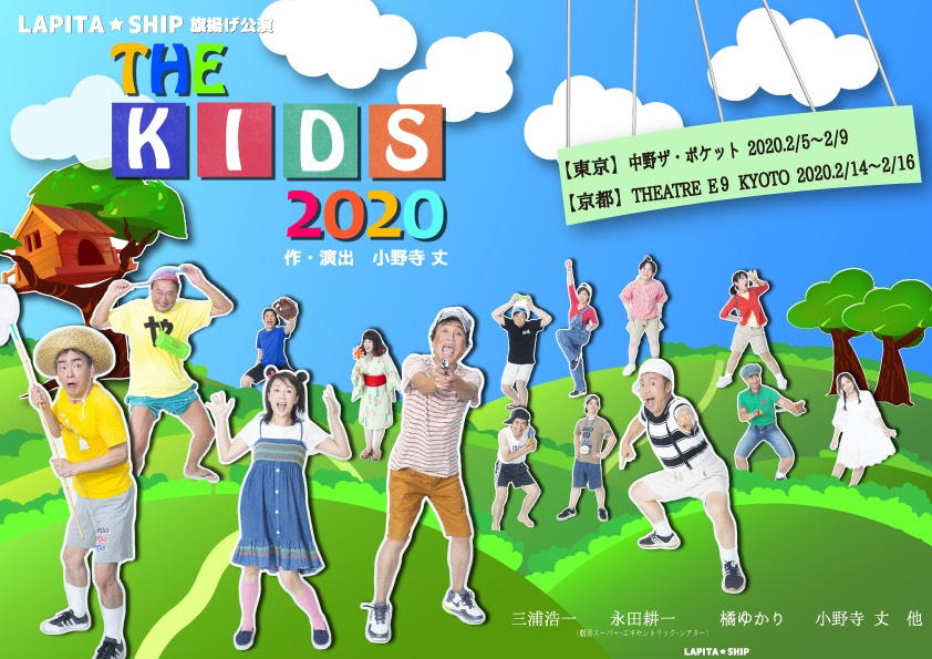 LAPITA☆SHIP『THE KIDS 2020』