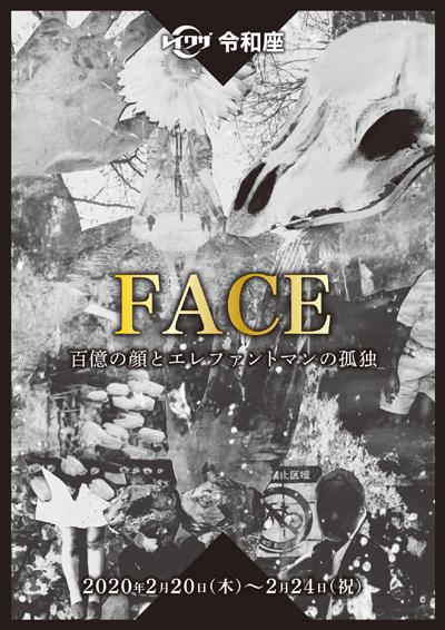 令和座「FACE -百億の顔とエレファントマンの孤独-」