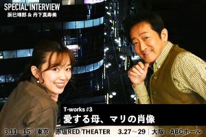 T-works #3『愛する母、マリの肖像』辰巳琢郎 & 丹下真寿美