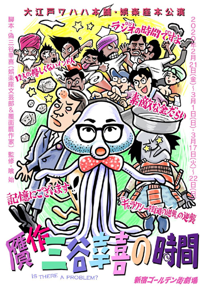 大江戸ワハハ本舗・娯楽座本公演『贋作・三谷幸喜の時間』