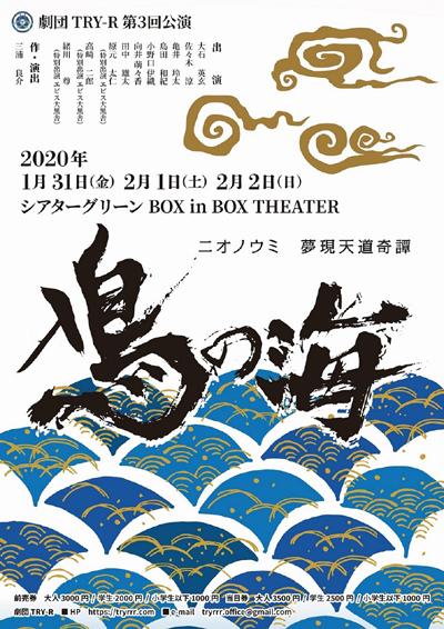 劇団TRY-R第3回公演「鳰の海-ニオノウミ夢現天道奇譚―」