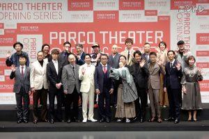 PARCO劇場お披露目&オープニング・シリーズ記者会見