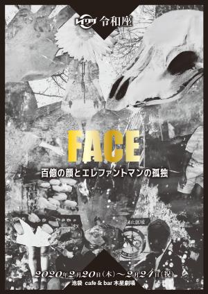 令和座『FACE』百億の顔とエレファントマンの孤独