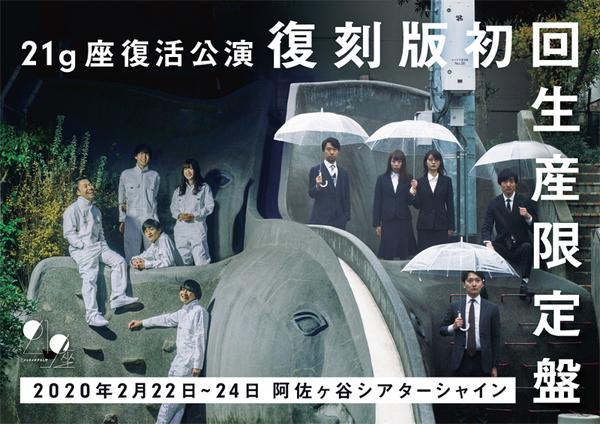 21g座復活公演『復刻版初回生産限定盤』