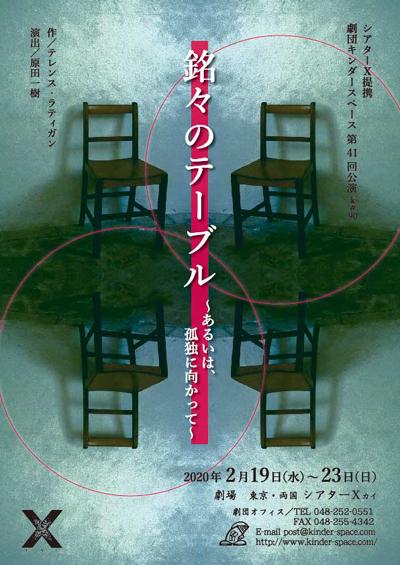劇団キンダースペース『銘々のテーブル ~あるいは、孤独に向かって~』