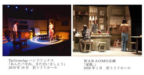両劇団のTORII HALLでの舞台作品