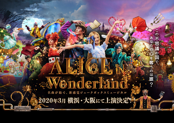 Youth Theatre Japan「ALICE IN Wonderland 2020 ~SPRING~」