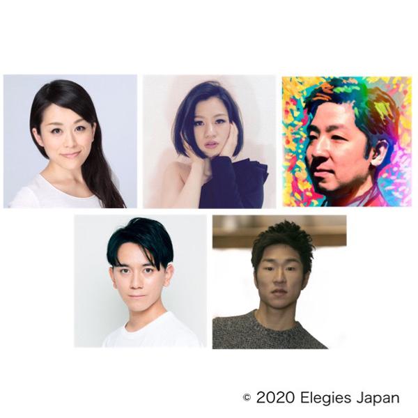 ングサイクルミュージカル『Elegies エレジーズ』