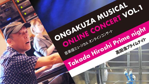 音楽座ミュージカル オンラインコンサート vol.1〜高田浩プライムナイト〜 開催