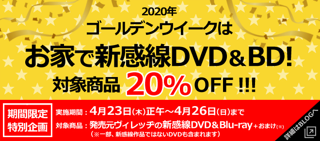 お家で新感線DVD&Blu-ray