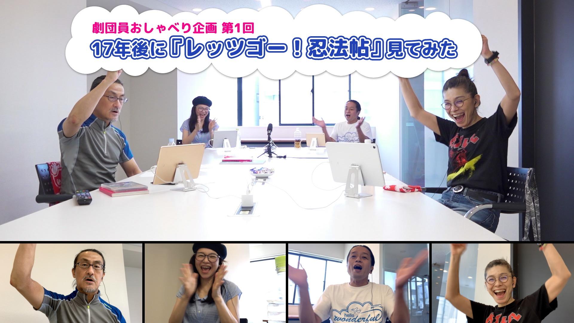 『劇団員おしゃべり企画』高田聖子、粟根まこと、河野まさと、中谷さとみ