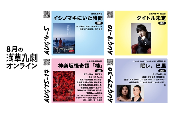 浅草九劇 8月のラインナップ