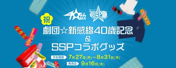 劇団☆新感線40歳記念&SSPコラボグッズ 7月27日(月)から予約開始