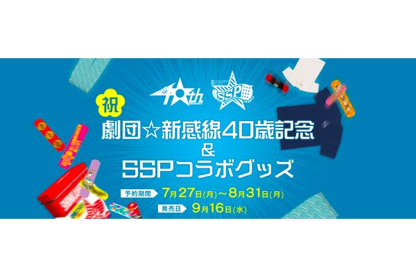 劇団☆新感線40歳記念&SSPコラボグッズ