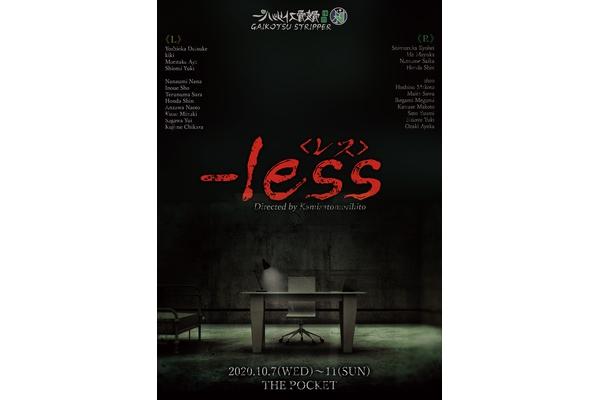 裏骸骨ストリッパー『-less(レス)』10月7日から中野ザ・ポケットで上演