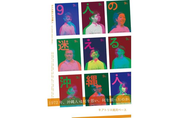 『9人の迷える沖縄人』