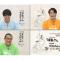『浦島さん』『カチカチ山』YouTubeLive会見 ダイジェストが公開