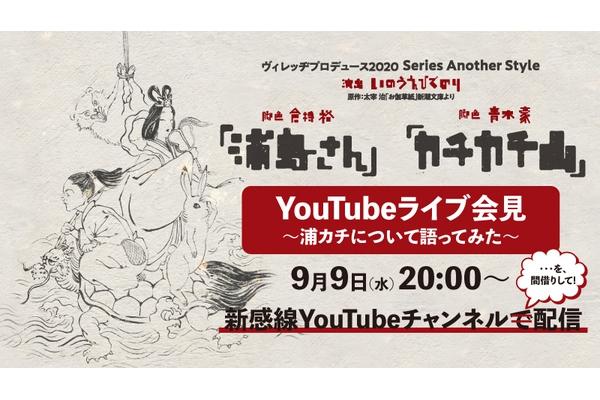 『浦島さん』『カチカチ山』YouTubeLive会見