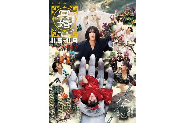 虚飾集団廻天百眼『冥婚ゲシュタルト2020』