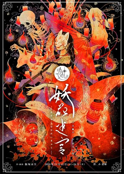 ヅカ★ガール秋月公演『妖花迷宮-あやかしはなめいきゅう-』