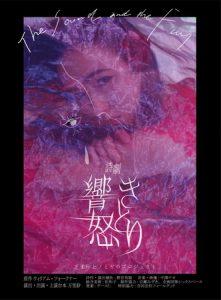 万里紗とノミヤのプロジェクト『詩劇 響きと怒り』