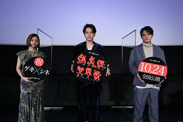 ゲキ×シネ『偽義経冥界歌』10月24日 全国公開!