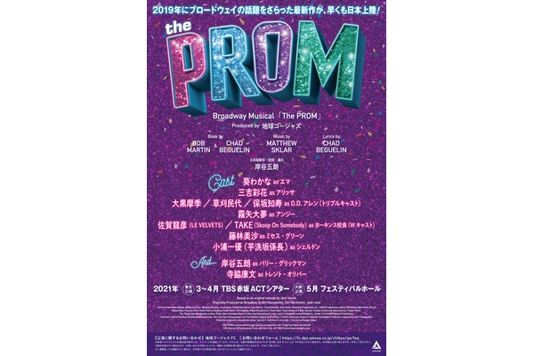 Broadway Musical「The PROM」 Produced by 地球ゴージャス