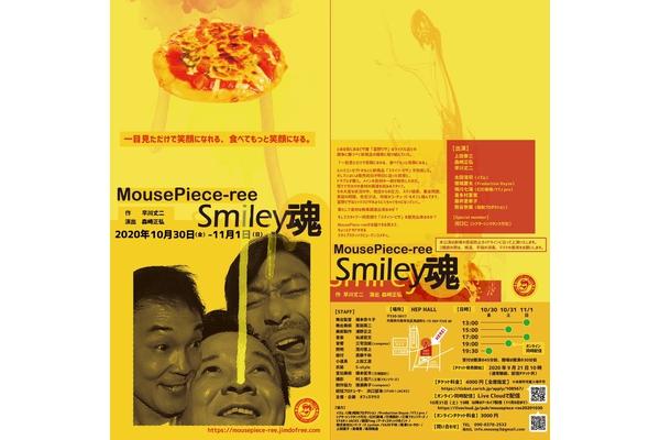 MousePiece-ree「Smiley魂」