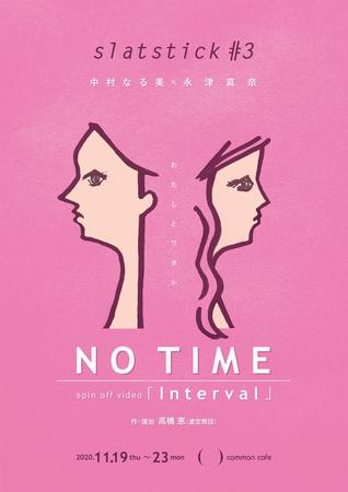 slatstick「No Time」