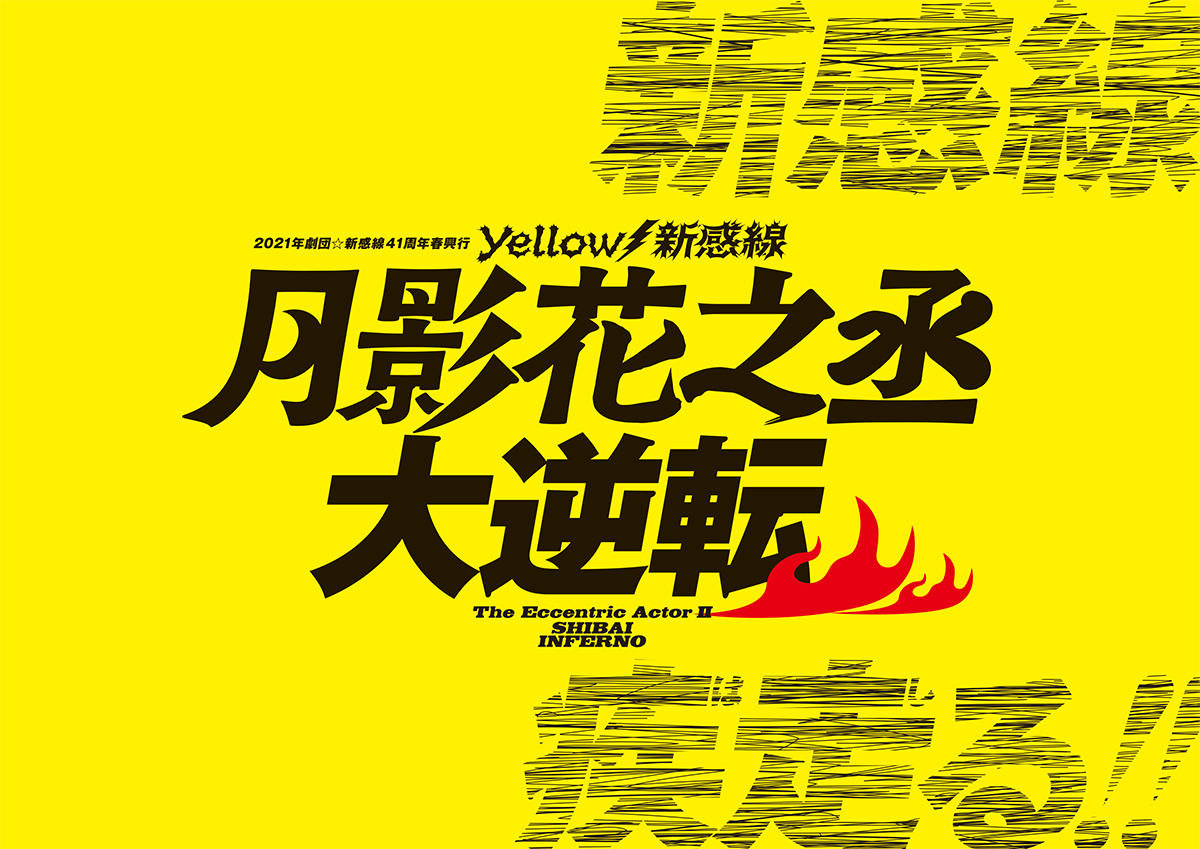 Yellow新感線『月影花之丞大逆転』