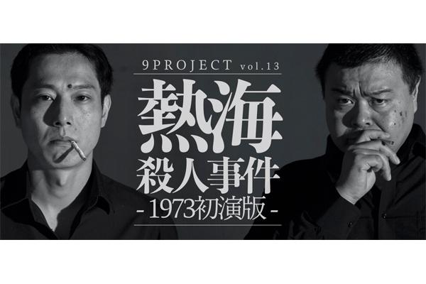 9PROJECT vol.13 「熱海殺人事件」-1973初演版- 11月7日から神戸・新宿で上演