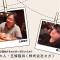 楽劇座・関口純のクリエイターズファイル1 ゲームの人・五條隆将(株式会社セガ)