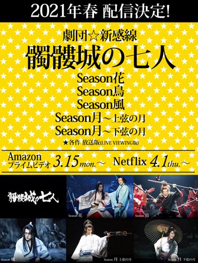 劇団☆新感線『髑髏城の七人』花・鳥・風・月 がAmazonプライムビデオ・Netflixで3月15日(月)から順次配信スタート