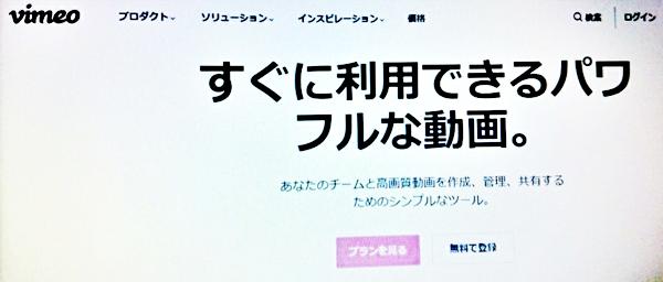 Vimeoトップ画面