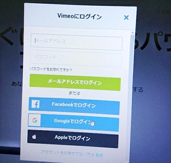 Vimeoログイン画面