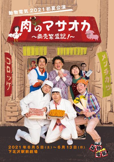 動物電気2021初夏公演「肉のマサオカ~商売繁盛記! 」