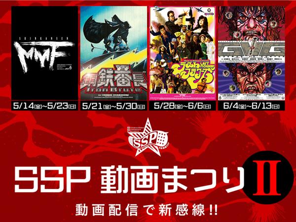『SSP動画まつりII』5月14日(金)から開催