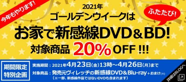 2021GWも『お家で新感線!』DVD&BD!対象商品☆20%OFF