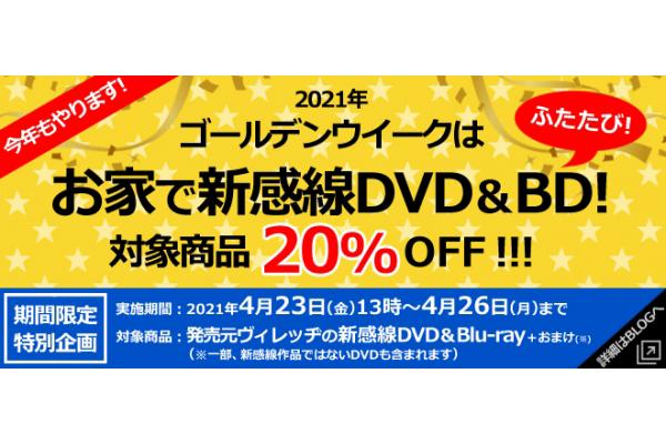新感線DVDが20%OFF!