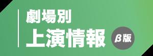 劇場別|舞台・演劇・ミュージカル・ダンス・バレエ・オペラなどの上演情報(β版)