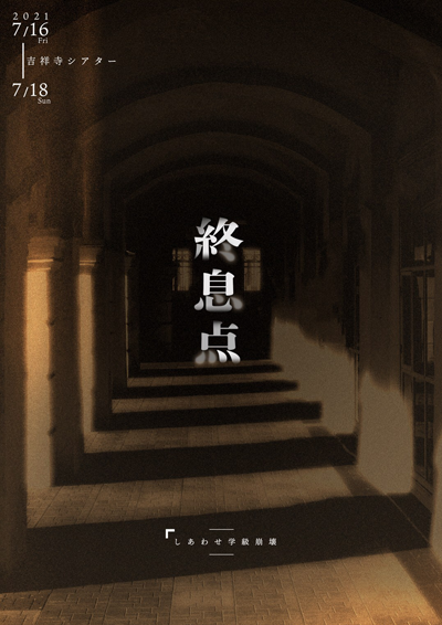 しあわせ学級崩壊『終息点』アートビジュアル(2021年吉祥寺シアター)