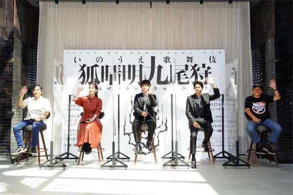 劇団☆新感線『狐晴明九尾狩』製作発表 撮影:田中亜紀