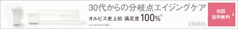 【オルビス】新規商品購入獲得キャンペーン!!