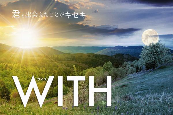 テアトルサマーミュージカル『WITH』