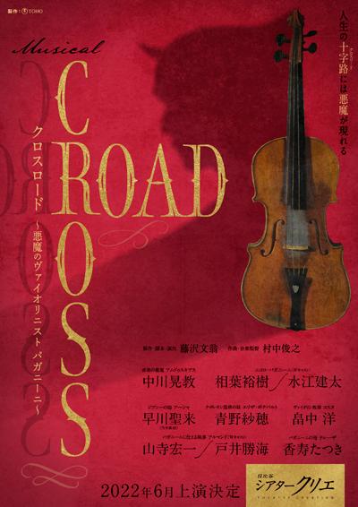 ミュージカル『CROSS ROAD~悪魔のヴァイオリニスト パガニーニ~』