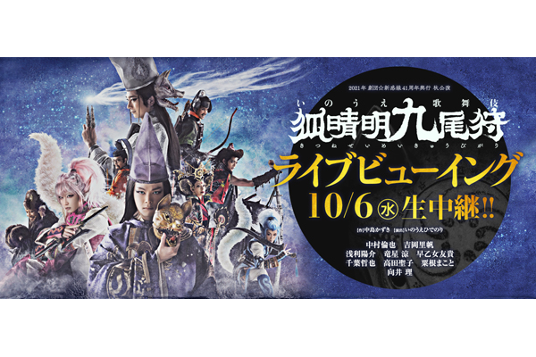 劇団☆新感線『狐晴明九尾狩』10月6日(水)にライブビューイング