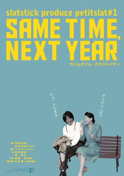 slatstick produce  petitslat #1「SAME TIME, NEXT YEAR」